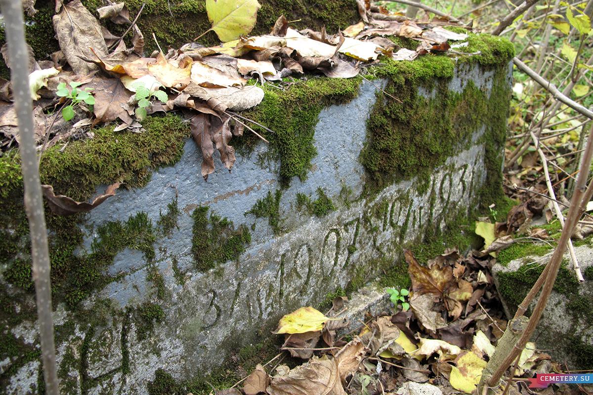 Старое кладбище Таганрога. Клара Зминко-Техтерман