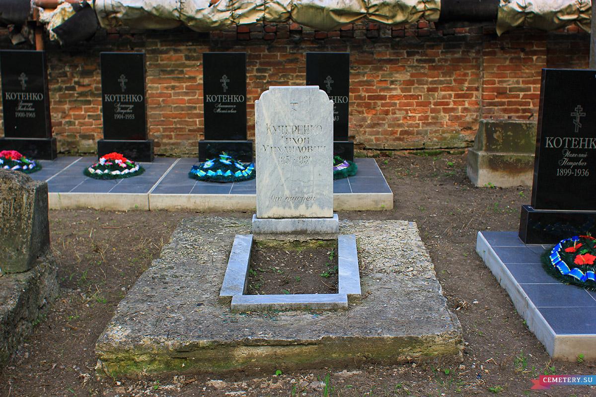 Старое кладбище Таганрога. Кучеренко Т. М.