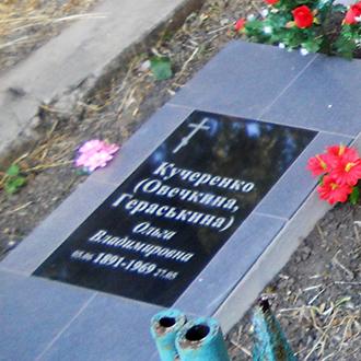 Старое кладбище Таганрога. Могила без о/з