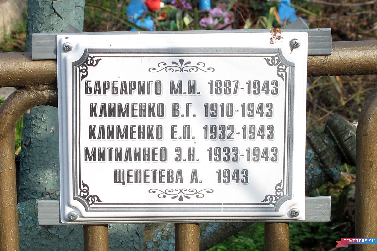 Старое кладбище Таганрога. Захоронение Митилинео-Барбариго-Клименко-Шепетевой