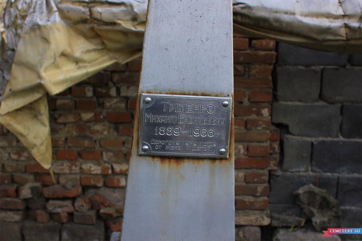 Старое кладбище Таганрога. Тищенко М. В.