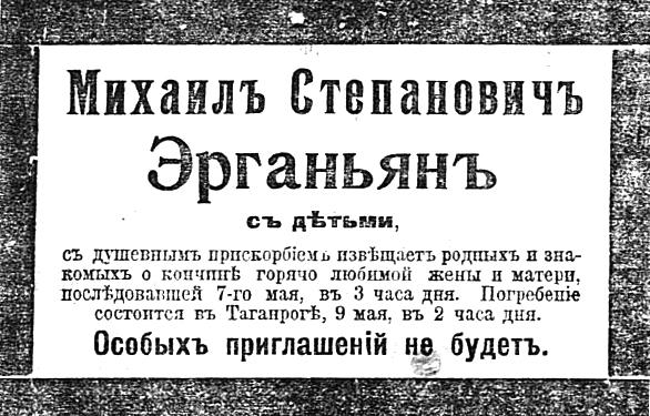 Старое кладбище Таганрога. На смерть Х. В. Эрганьян