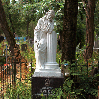 Старое кладбище Таганрога. Педагог Лунева