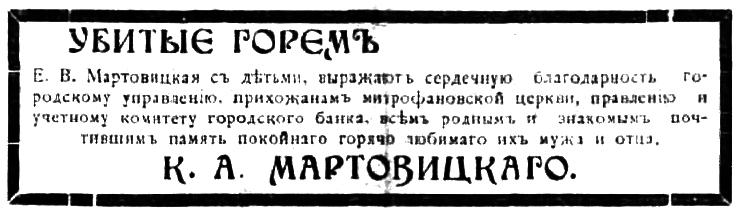Старое кладбище Таганрога. Заметка о смерти К. Мартовицкого