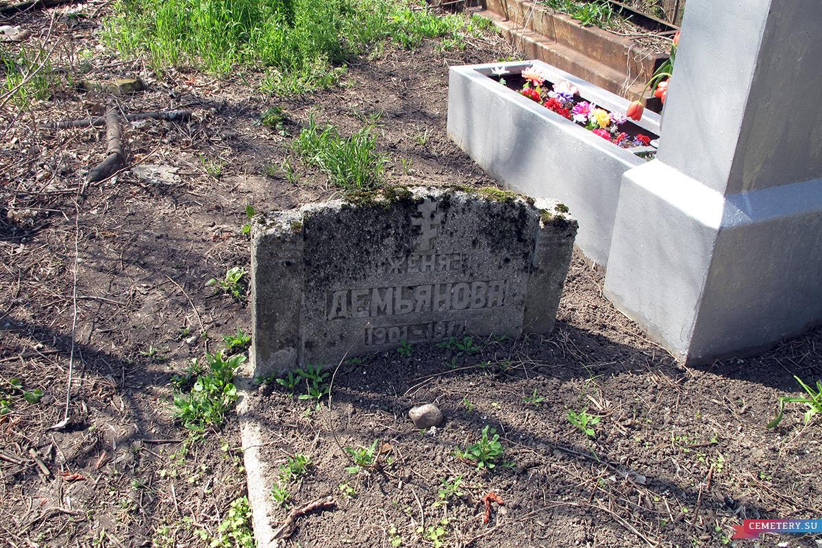 Старое кладбище Таганрога. Демьянова Е.