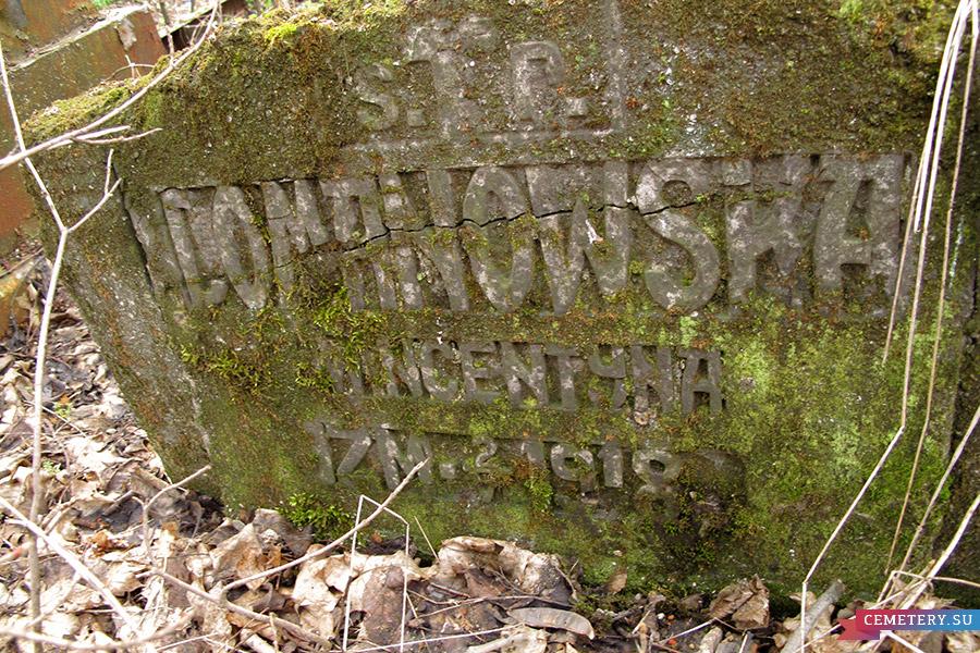 Старое кладбище Таганрога. Domanowska Wincentyna