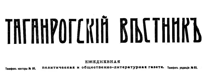 Погребальная контора В. И. Тищенко в Таганроге
