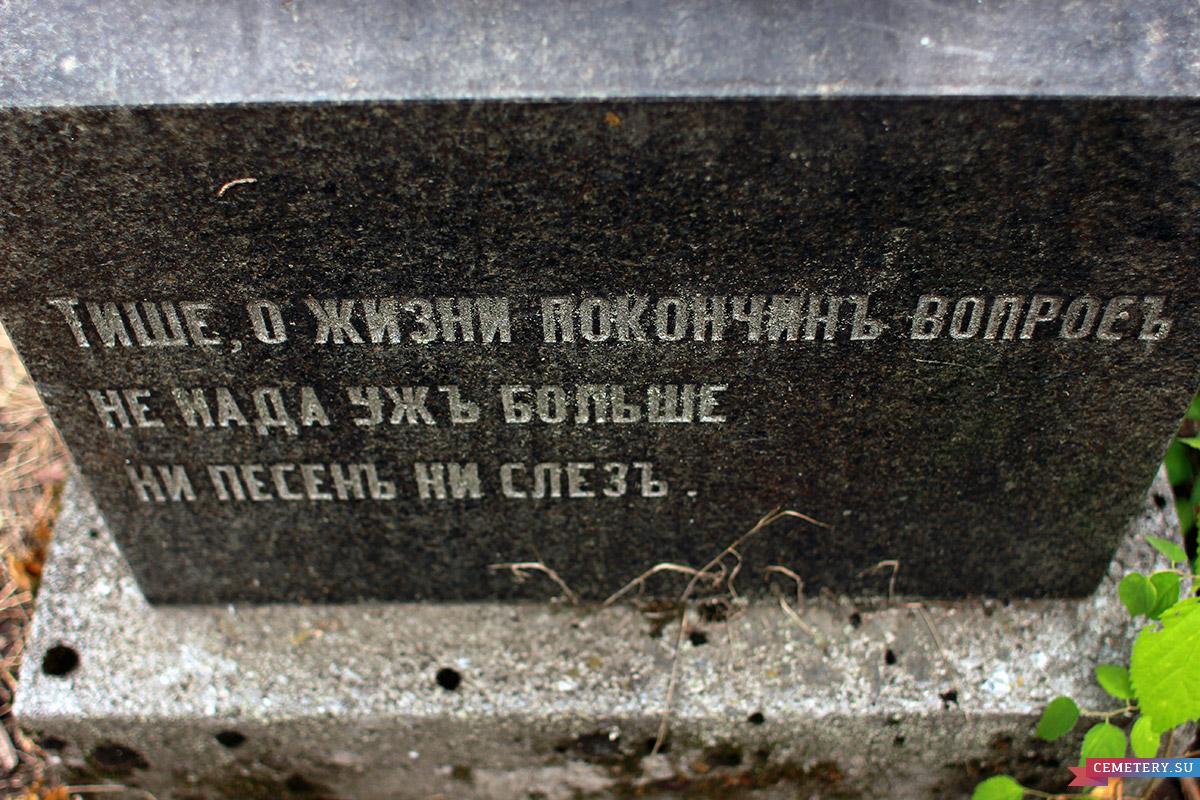 Старое кладбище Таганрога. Е. К. Чахирова