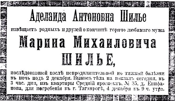Старое кладбище Таганрога. На смерть Марина Михаиловича Шилье
