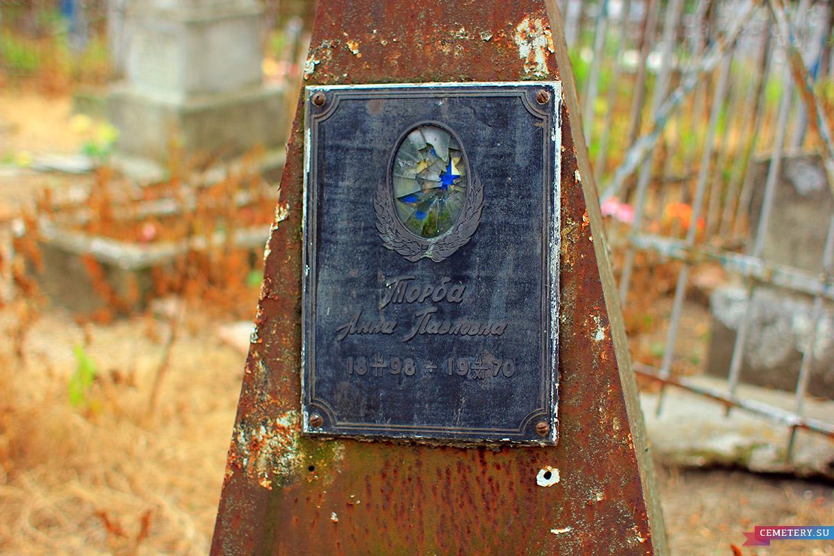 Старое кладбище Таганрога. А. П. Торба