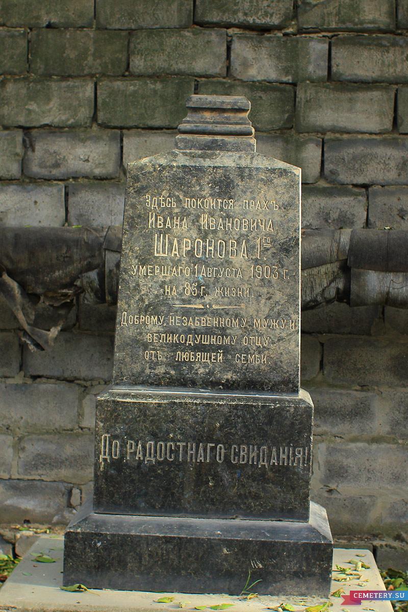 Старое кладбище Таганрога. И. И. Шаронов