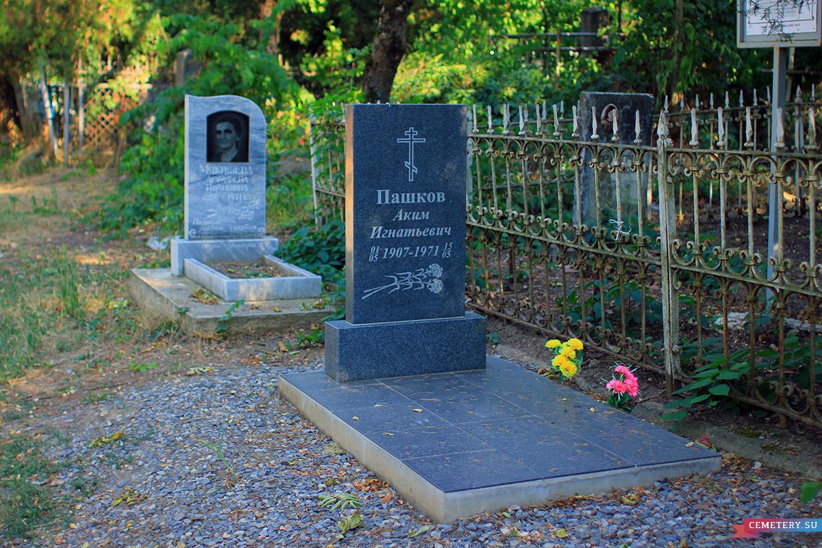 Старое кладбище Таганрога. А. И. Пашков