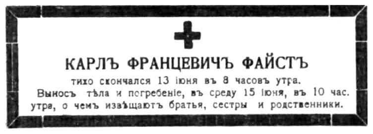Старое кладбище Таганрога. Карл Францевич Файст (ум. 1916)