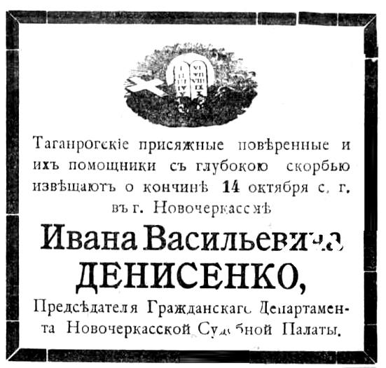 Старое кладбище Таганрога. Иван Васильевич Денисенко