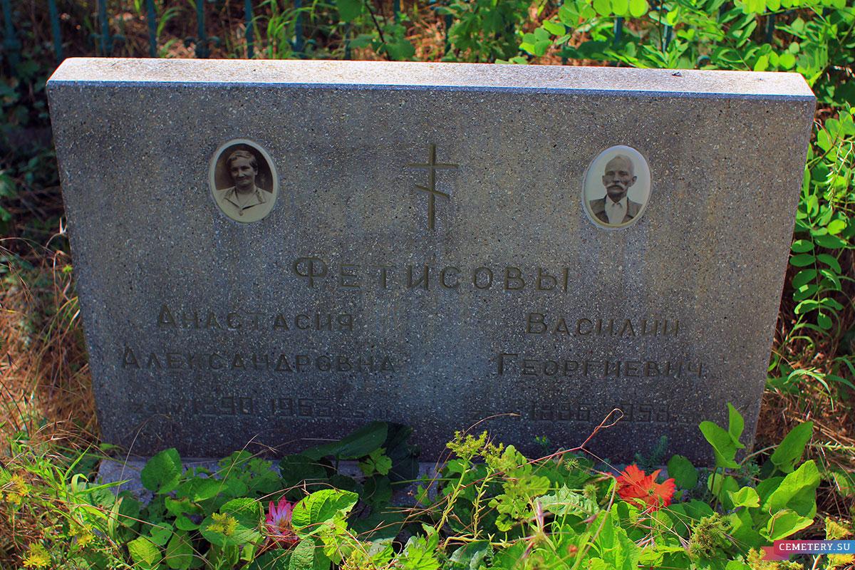 Старое кладбище Таганрога. Фамильный участок Н. И. Рафаилович
