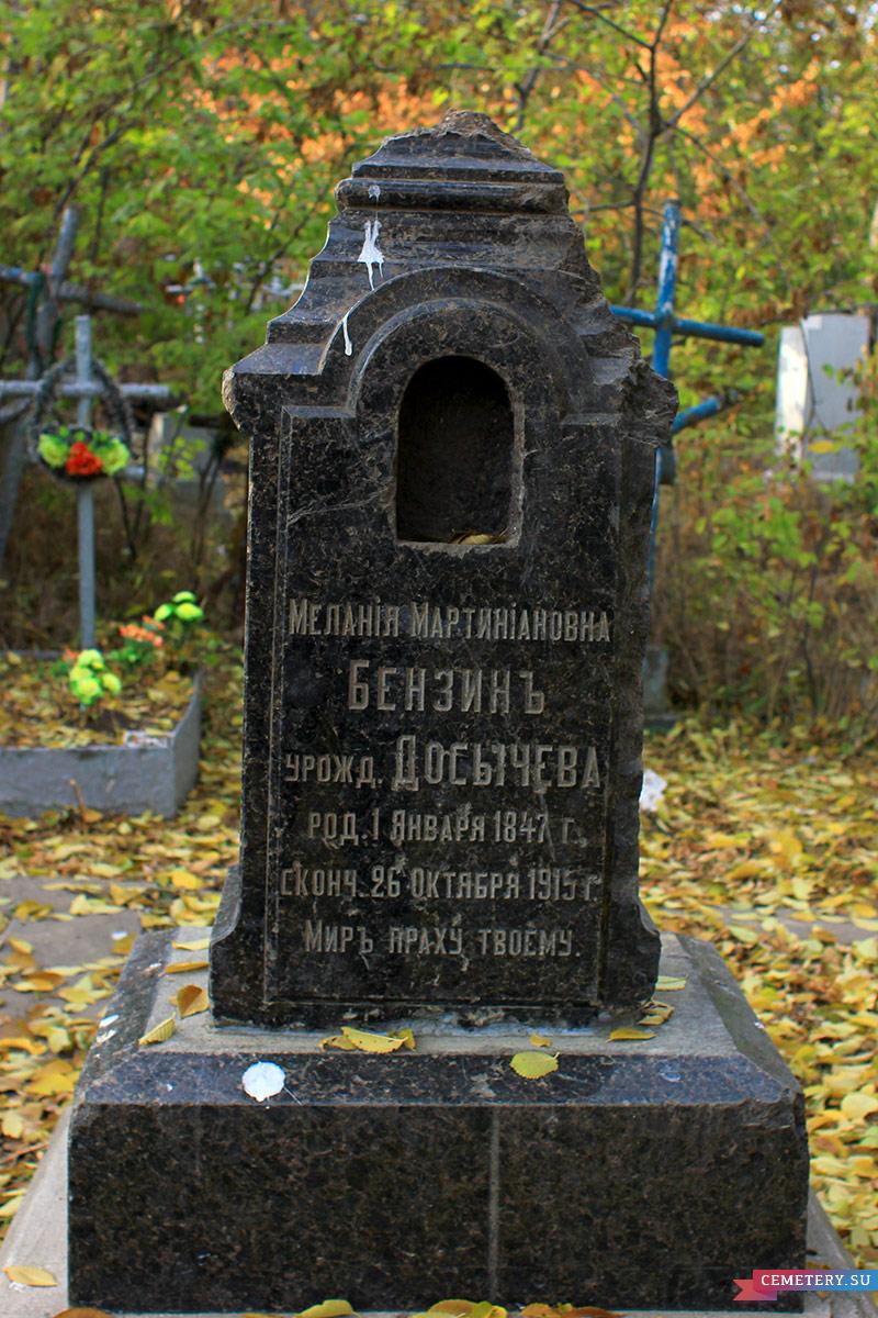 Старое кладбище Таганрога. Бензин