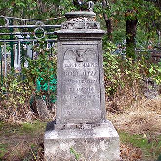 Старое кладбище Таганрога. Г. М. Властелица