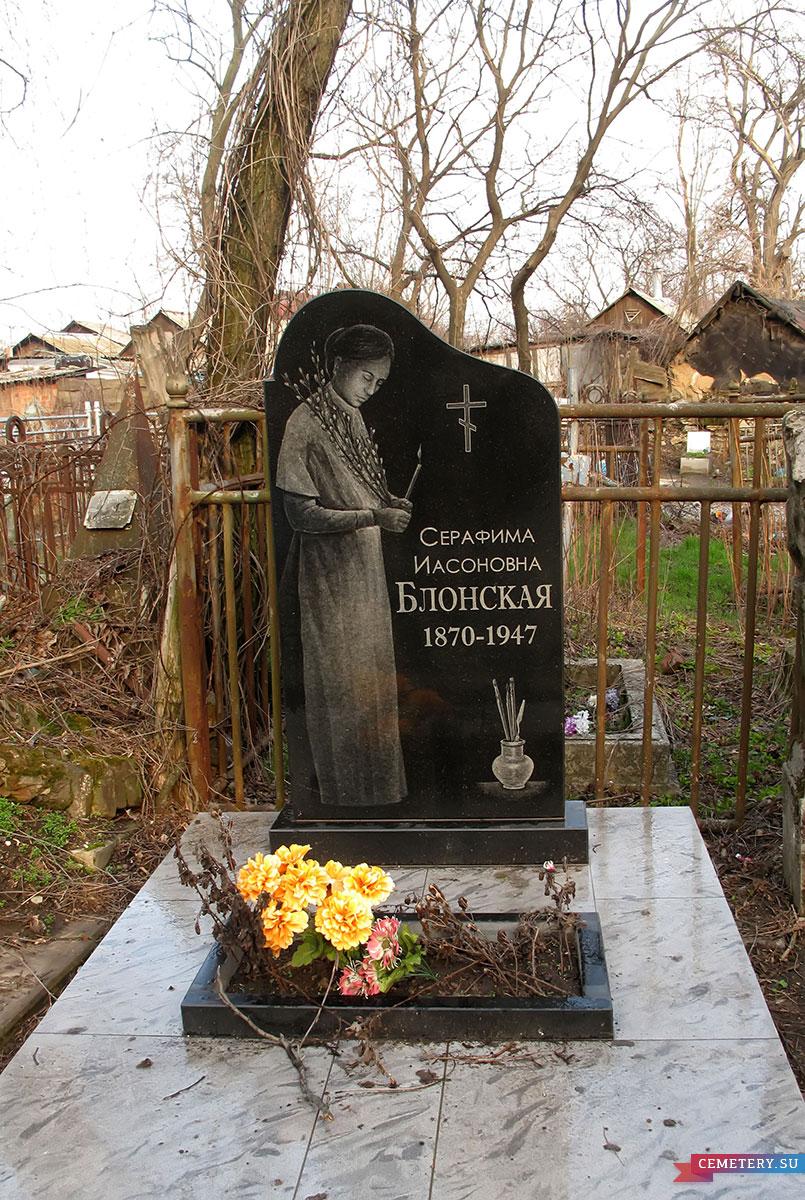 Старое кладбище Таганрога. Художница Блонская С. И.