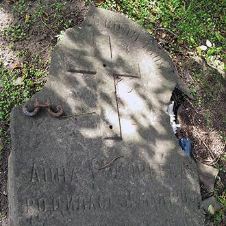 Старое кладбище Таганрога. Младенец Соловьева Анна