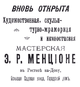 Старое кладбище Таганрога. Э. Р. Менционе