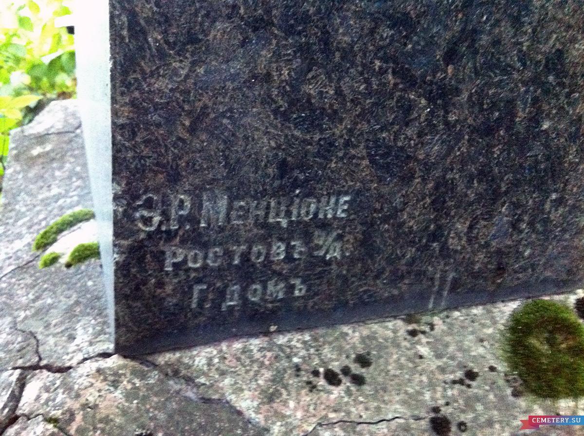 Старое кладбище Таганрога. Надгробие на могиле О. И. Ханжонковой