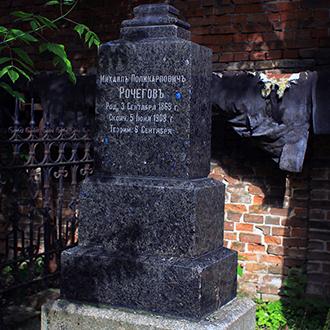 Старое кладбище Таганрога. М. П. Рочегов