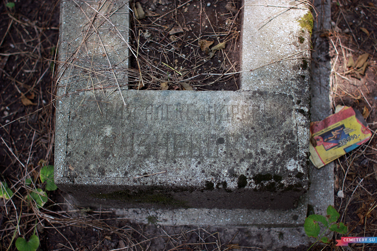 Старое кладбище Таганрога. М. А. Кузнецова