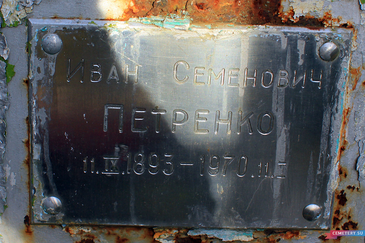 Старое кладбище Таганрога. Бебешины-Петренко