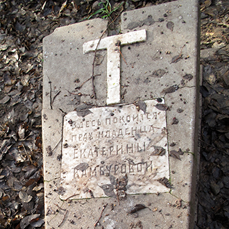 Старое кладбище Таганрога. Младенец Е. Камбурова