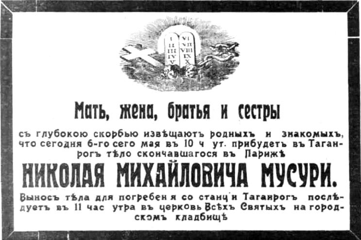 Старое кладбище Таганрога. Николай Михайлович Мусури (ум. 1909)