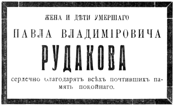 Старое кладбище Таганрога. Павел Владимирович Рудаков (ум. 1915)