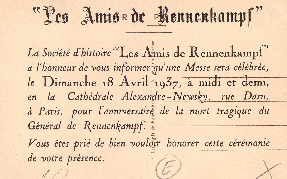 Старое кладбище Таганрога. Открытка с портретом и приглашением на церемонию, посвященную годовщине трагической смерти генерала. Надпись на обратной стороне.