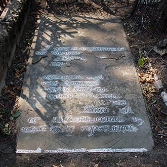 Старое кладбище Таганрога. Старинная плита с маркировкой производителя
