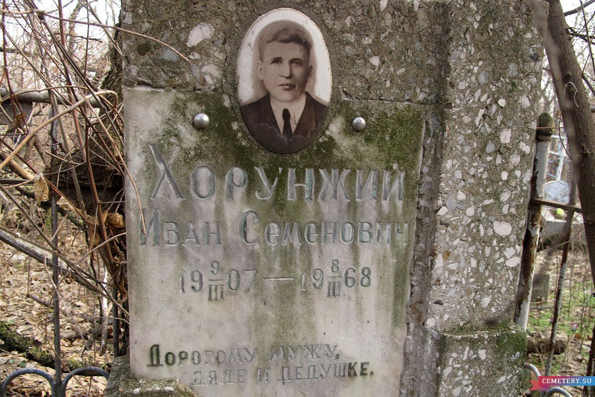 Старое кладбище Таганрога. Семья Хорунжих