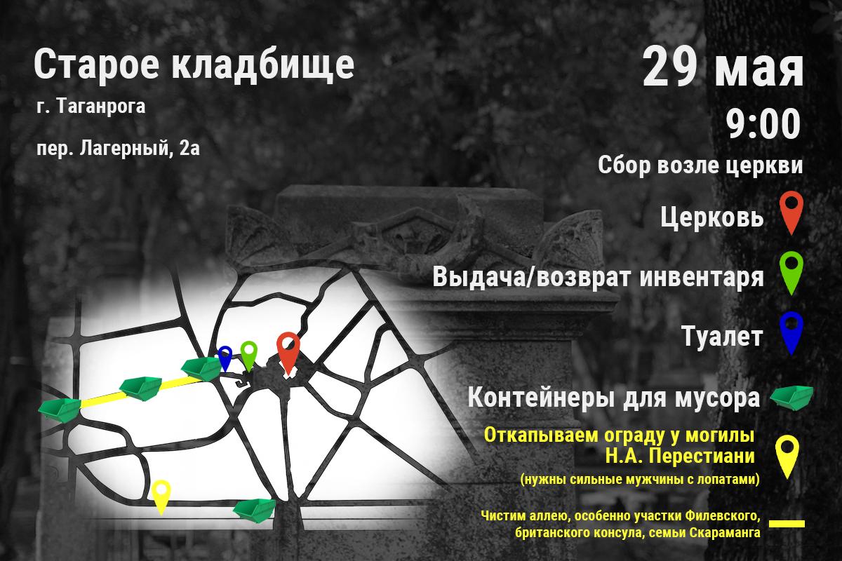 Таганрог, старое кладбище, президентский грант, субботник 29 мая 2021