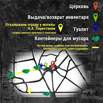 29 мая в 9:00 возле храма стартует субботник на Старом кладбище