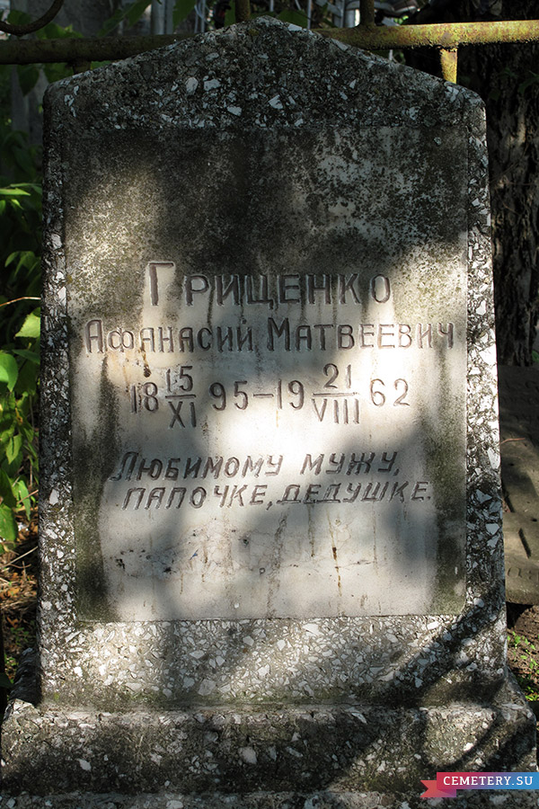 Старое кладбище Таганрога. Гриценко А. М.