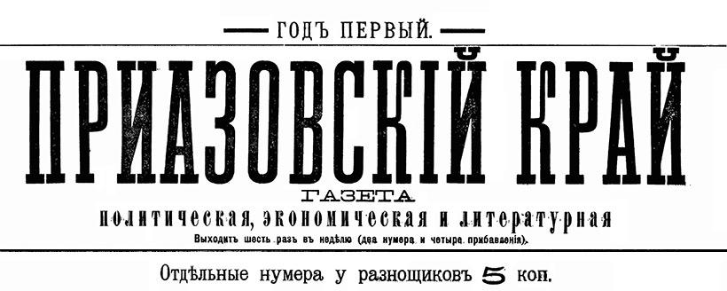 Начальник таганрогского порта А. П. Семенюта