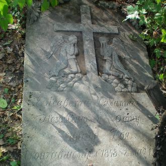 Старое кладбище Таганрога. Иван Рой