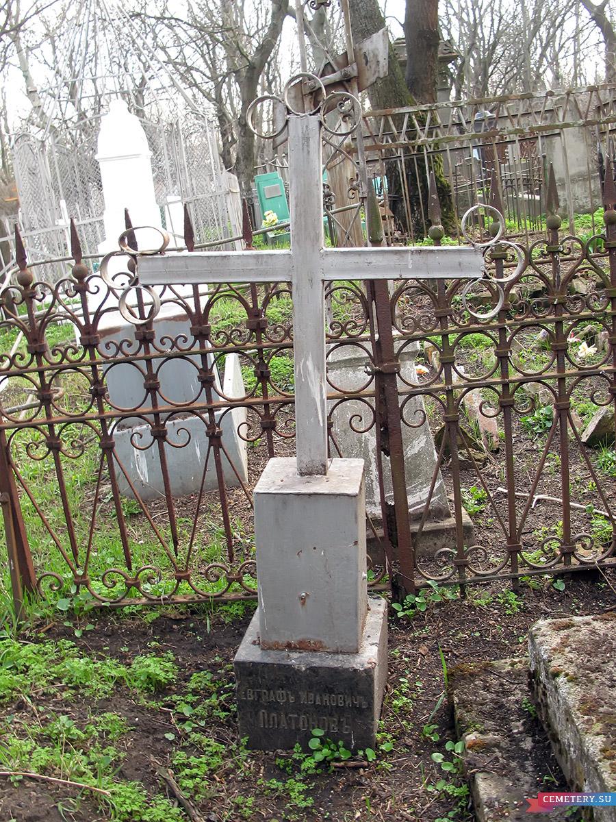 Старое кладбище Таганрога. Генерал-майор Е. И. Платонов