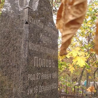 Старое кладбище Таганрога. И.К. Попов