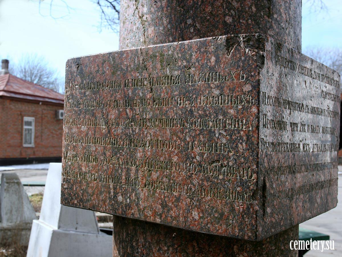 Старое кладбище Таганрога. Депальдо Герасим Федорович