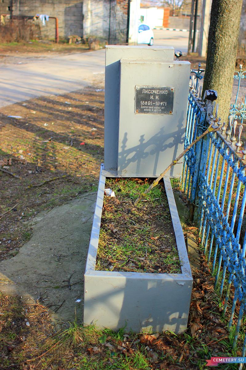 Старое кладбище Таганрога. Лисоченко И. И.