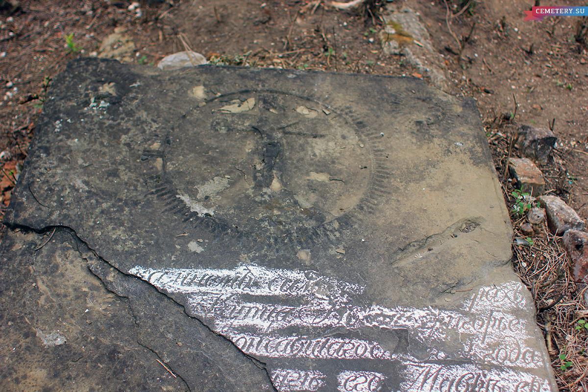 Старое кладбище Таганрога. Старинная плита у аллеи