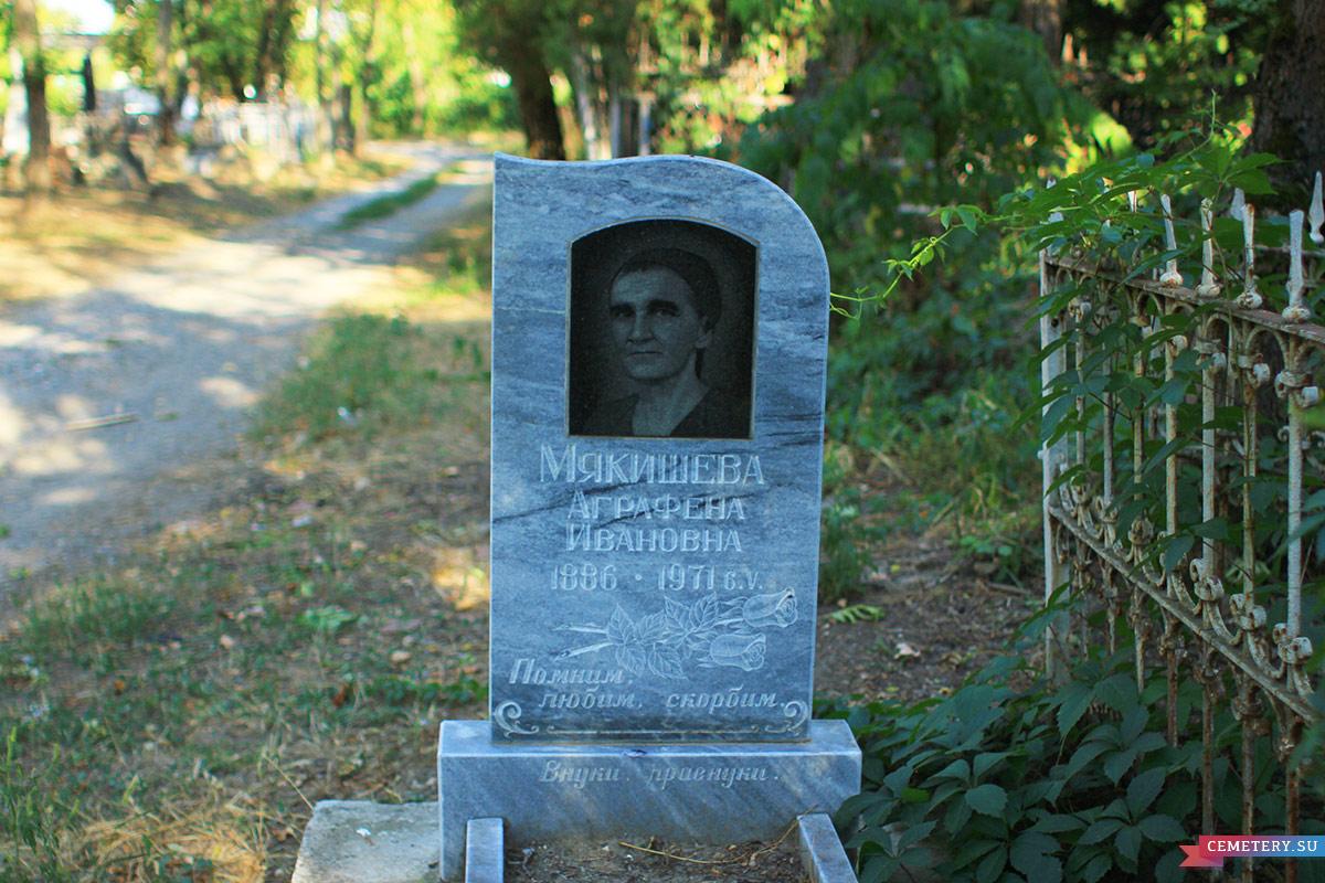 Старое кладбище Таганрога. А. И. Мякишева