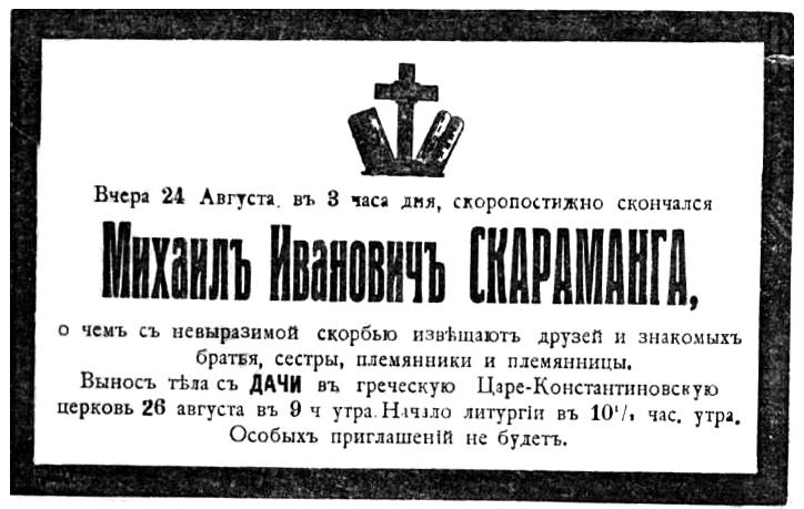 Старое кладбище Таганрога. Скараманга Михаил Иванович