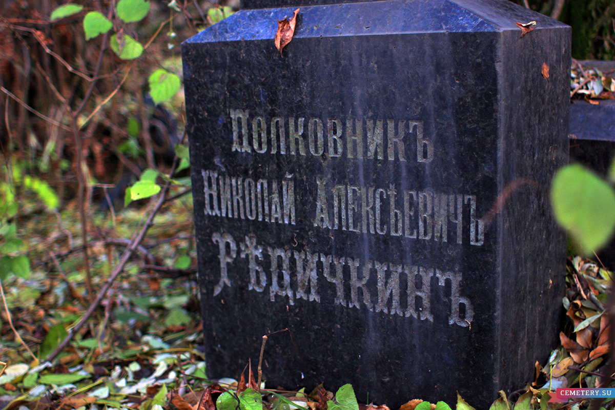 Старое кладбище Таганрога. Предводитель дворянства Редичкин