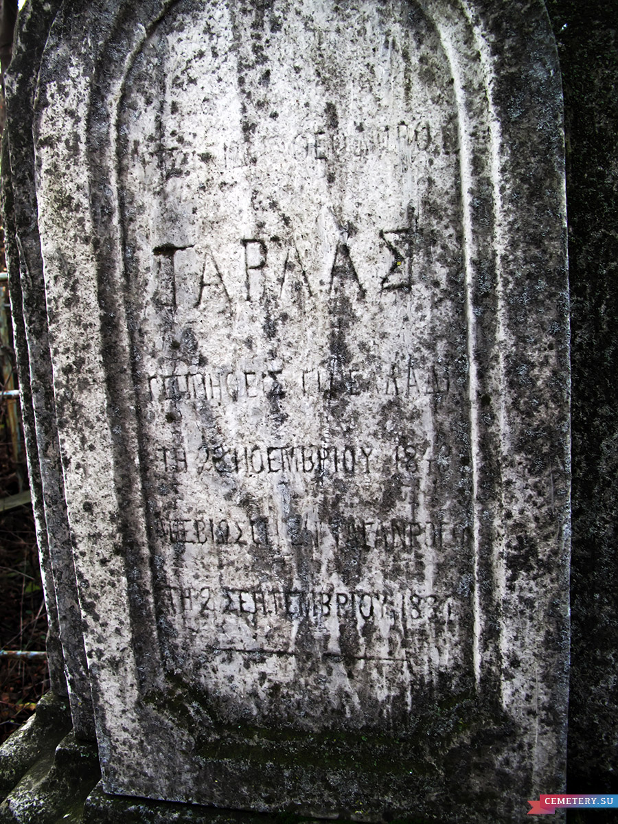 Старое кладбище Таганрога. А. Т. Тарлас