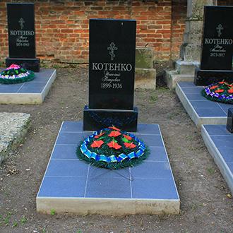 Старое кладбище Таганрога. Котенко Н. П.