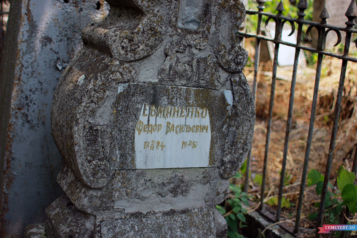 Старое кладбище Таганрога. Участок Евминенко